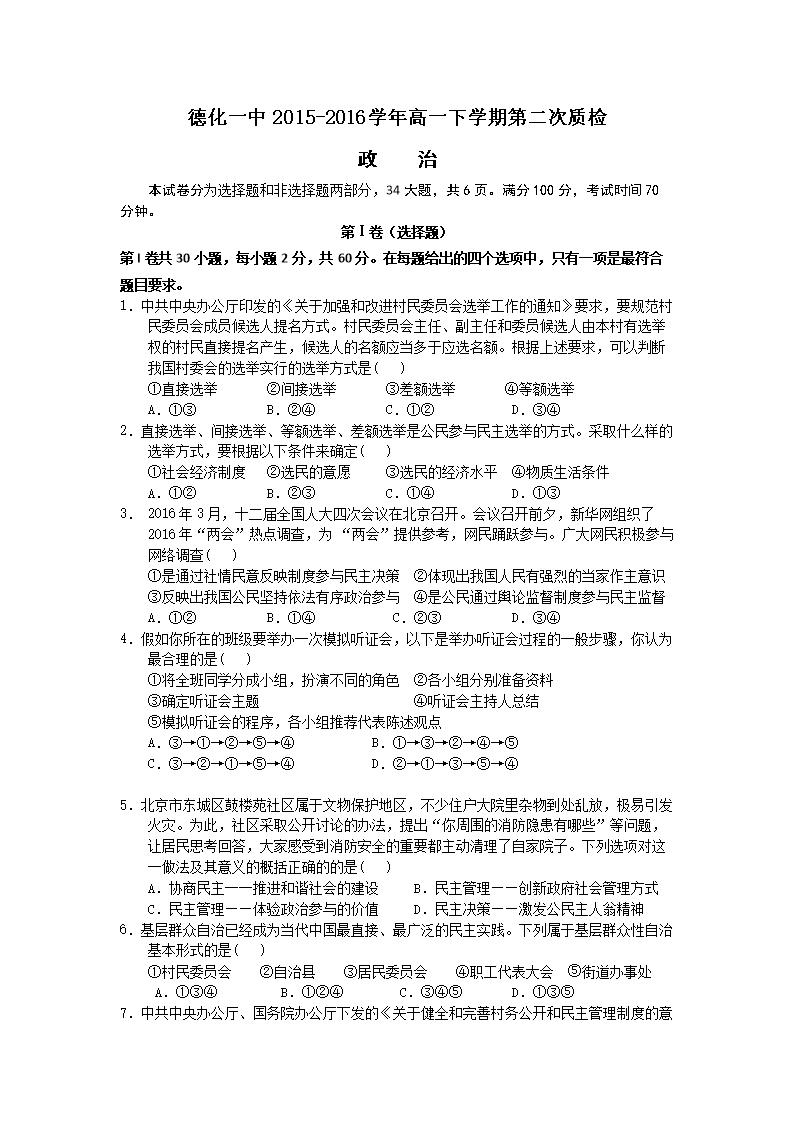 福建省泉州市德化一中2015-2016初中学年下学高一英语课怎么说图片