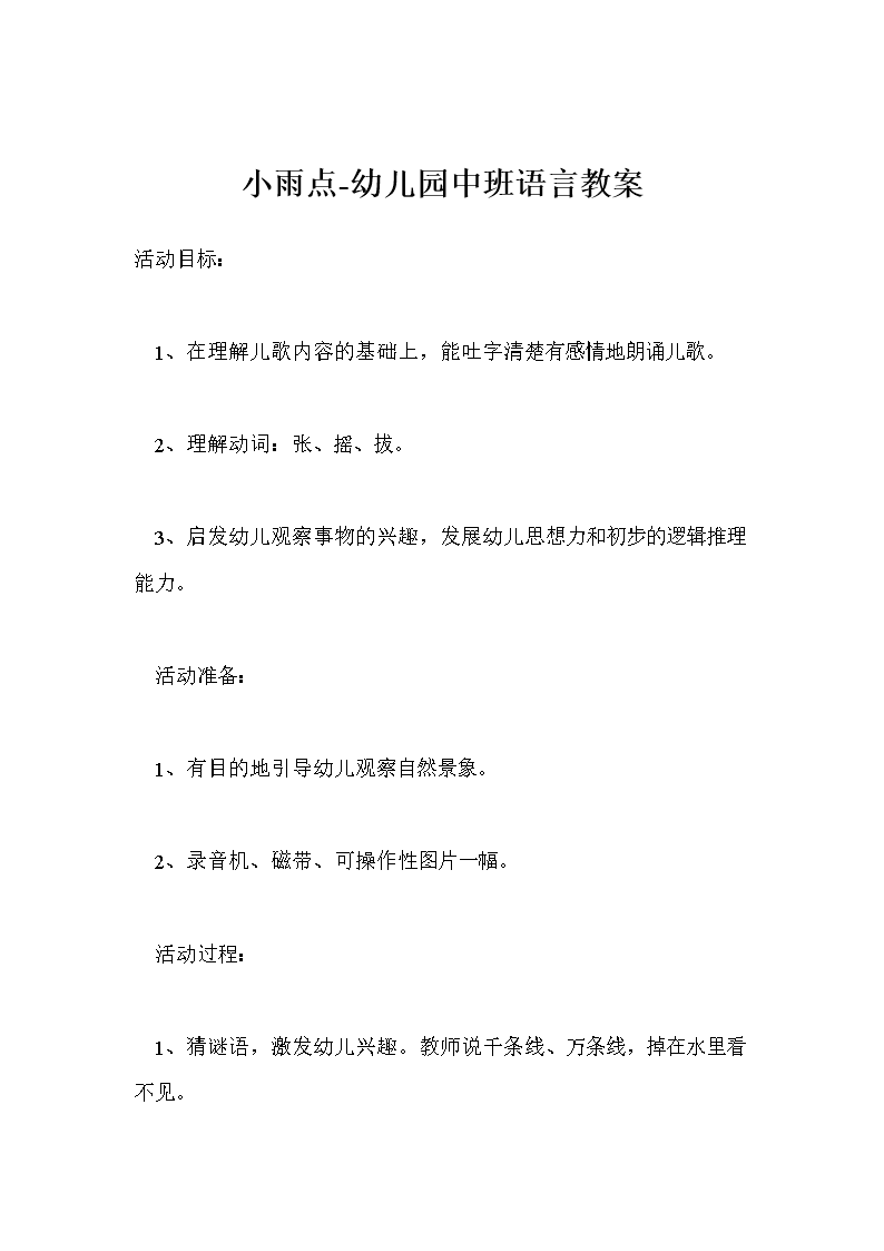 小雨点-幼儿园中班语言教案.doc