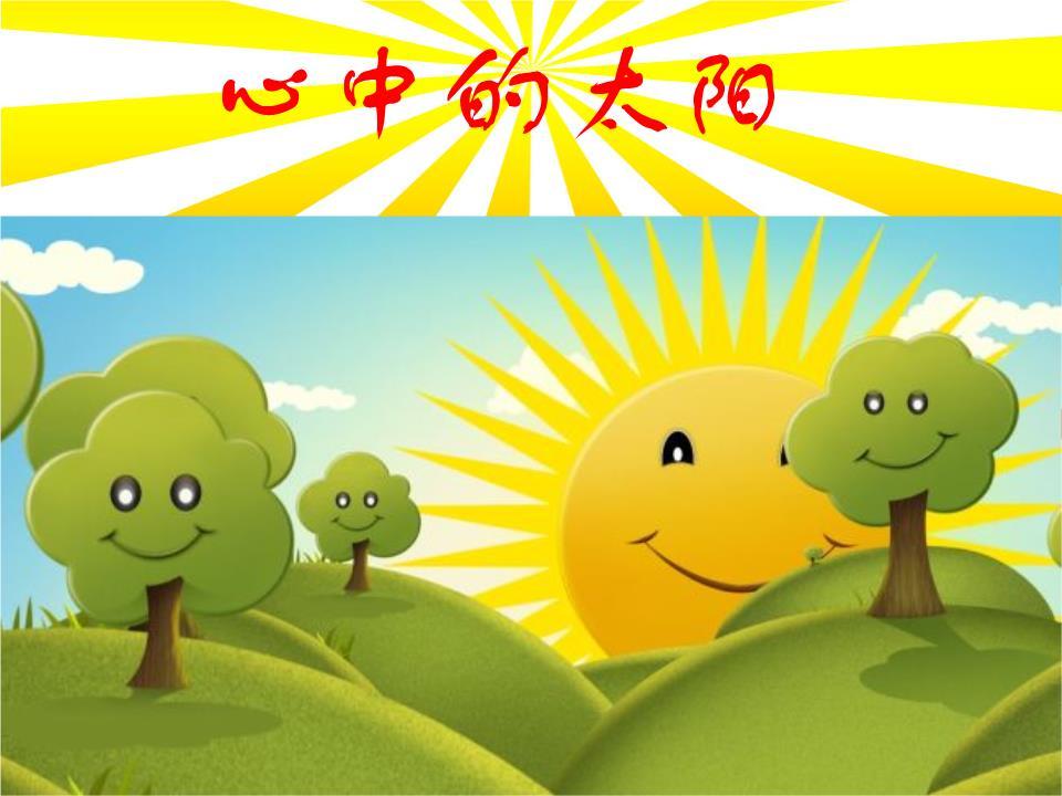 手工做太阳画太阳画太阳画太阳画太阳橡皮泥做太阳儿童作品欣赏****