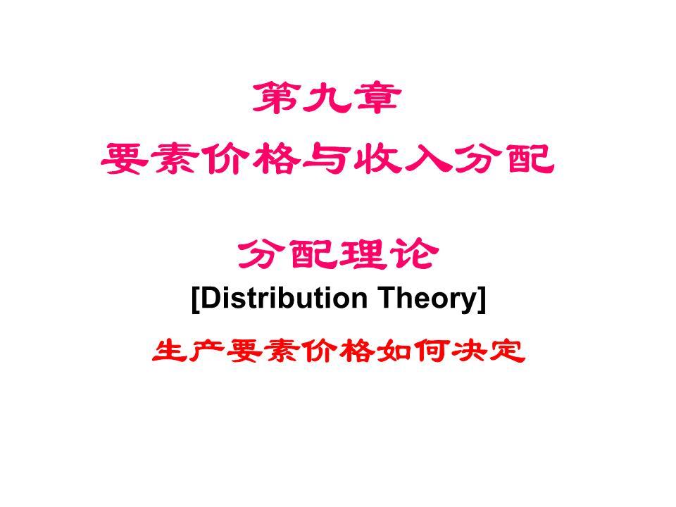 家庭收入分配图_要素收入分配理论