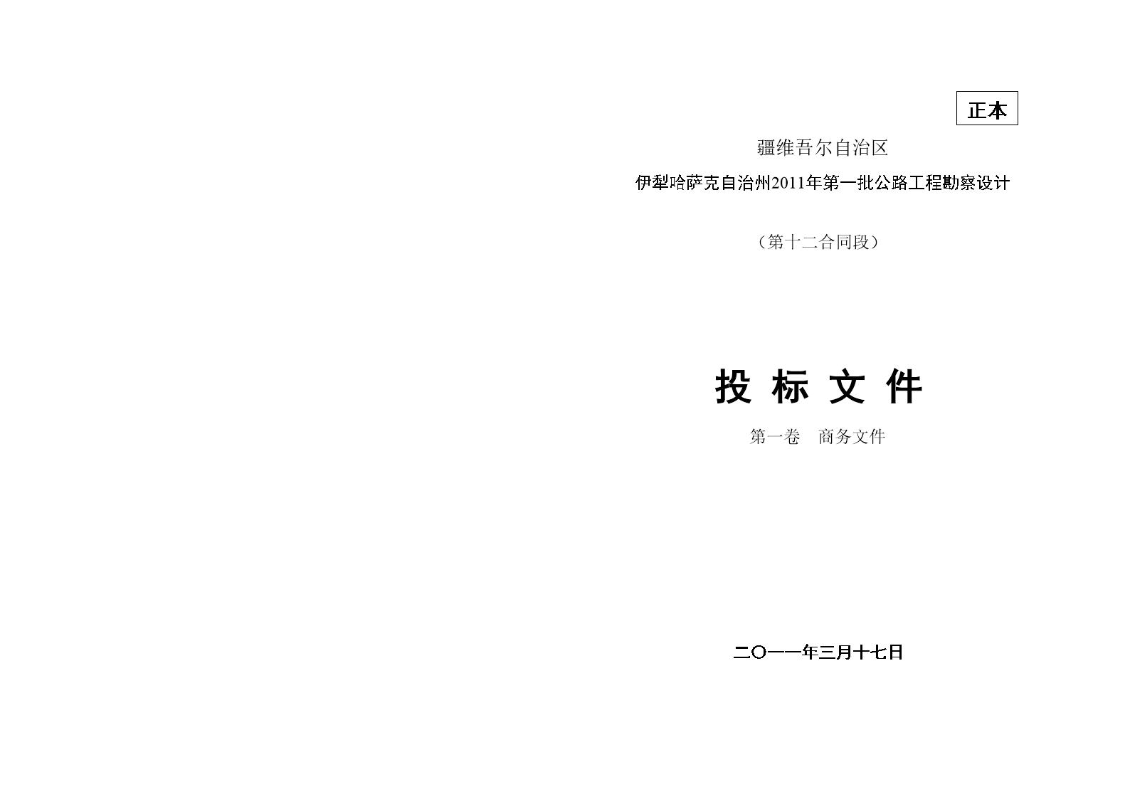 2014标书封皮模板.doc