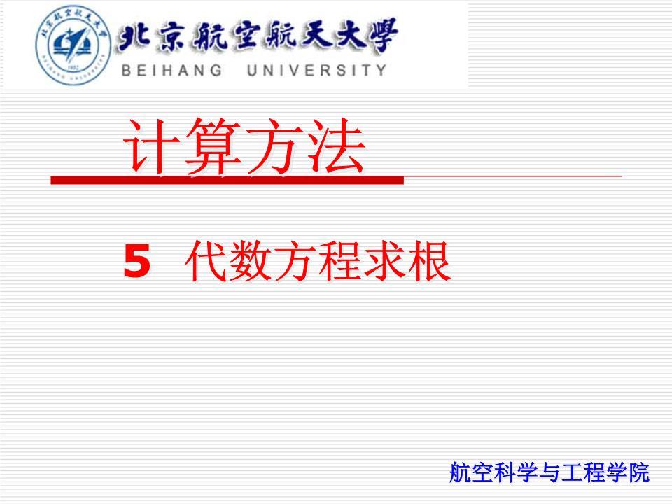 计算方法教学课件 第12次课 代数方程求根.ppt