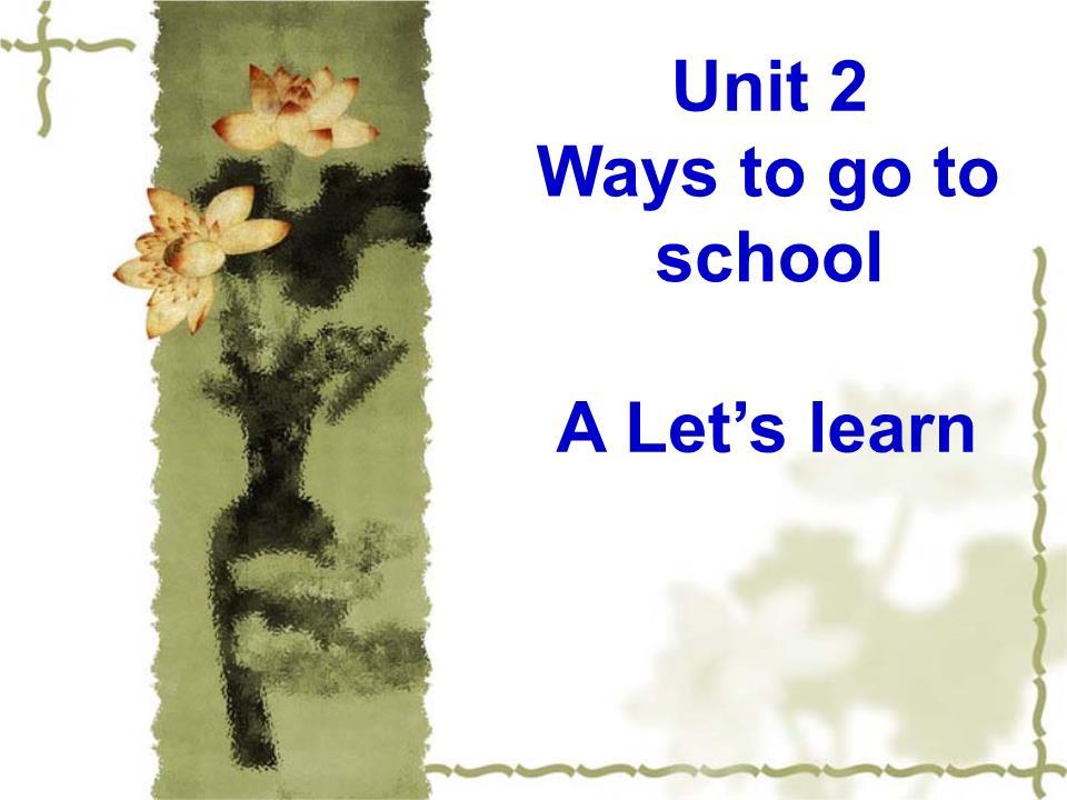 上unit2waystogotoschool说课稿课件.ppt围兜小猴教案图片