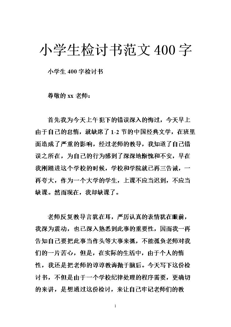 小学生检讨书民族强大中国祖国做为v民族小学生实现的怎样、梦?图片