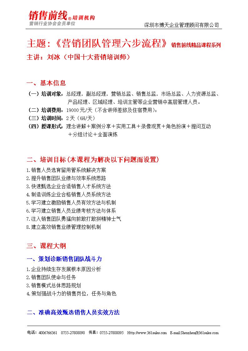 《《营销团队管理六步流程》--刘冰.doc