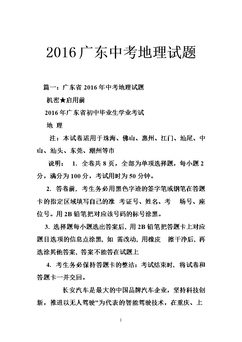 2016广东中考视频试题.docv视频地理初中生古诗文图片