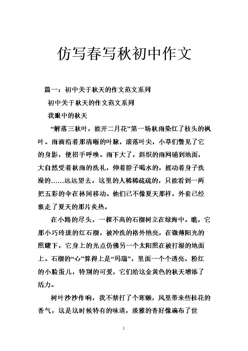 仿写春写秋初中作文.doc芙蓉初中官网图片
