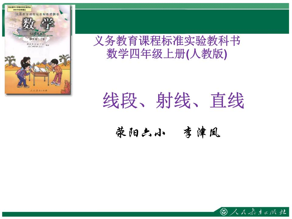 小学版四人教课件人教上册语文射线数学2讲述线段版年级直线桂花雨说课稿图片
