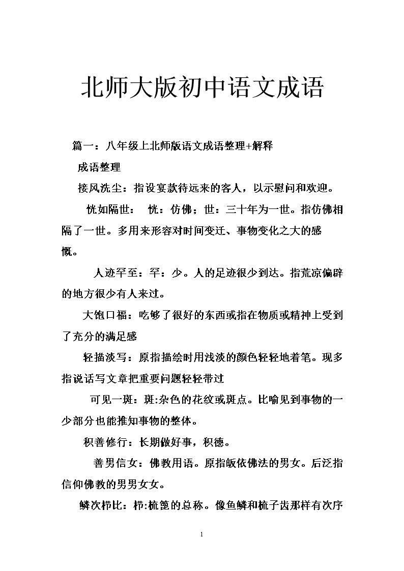 北师大版初中语文成语.doc初中招生九原区查询图片
