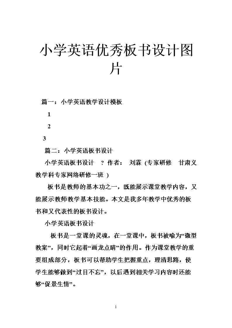 小学英语优秀板书设计图片.doc黄岩北师大v板书小学图片