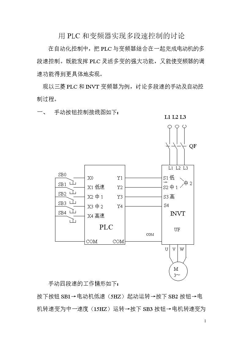 sb40s22变频器接线图
