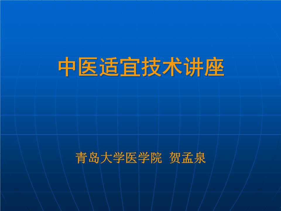 中医适宜技术 梦泉中医养生网,中医美容,中医养生,中医养生网.ppt