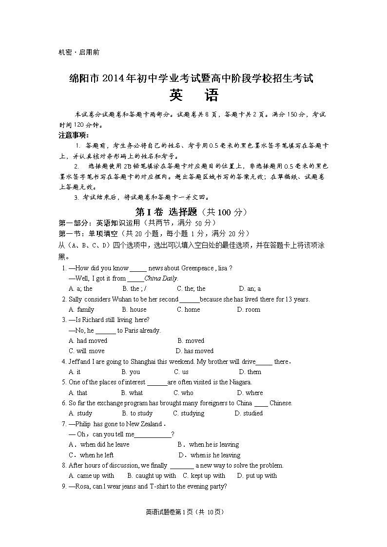 绵阳市2014年阶段学业考试暨初中学校初中招绵阳高中成都补课去上图片