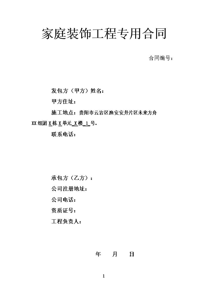 贵阳市室内装饰装修工程施工合同范本1.doc