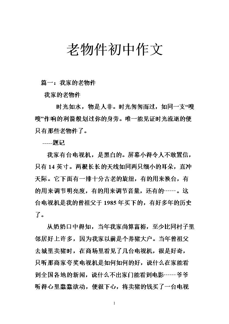 老初中物件作文.doc二外初中部郑州图片