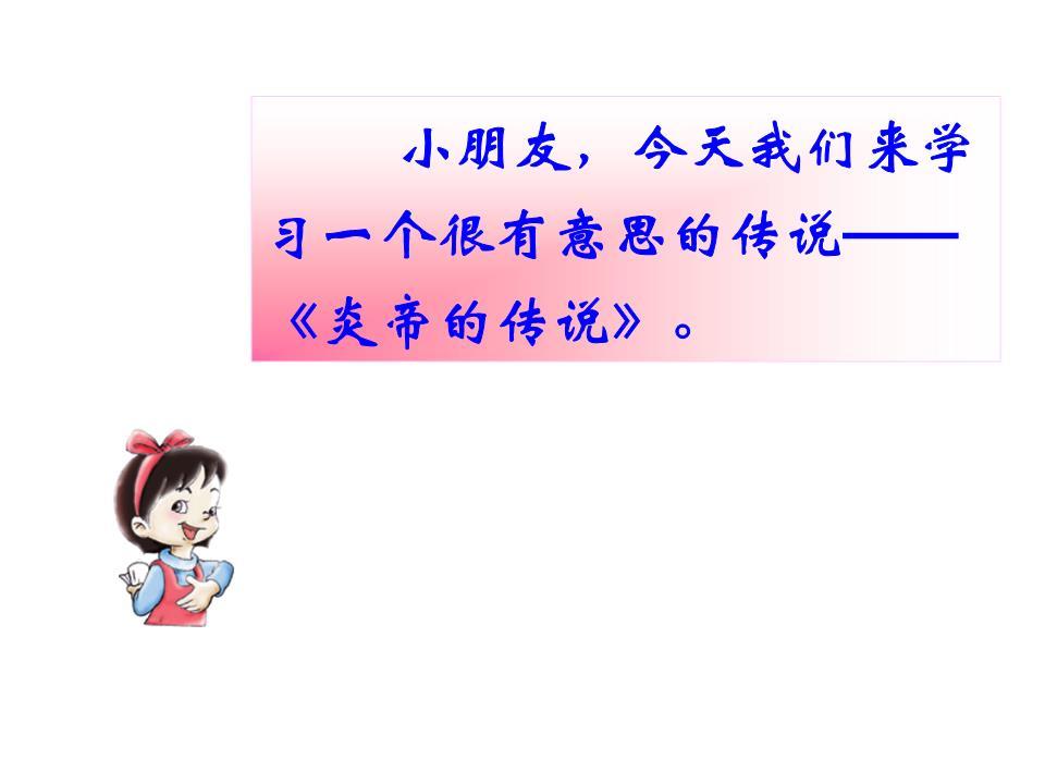 26.炎帝的传说上课用.ppt