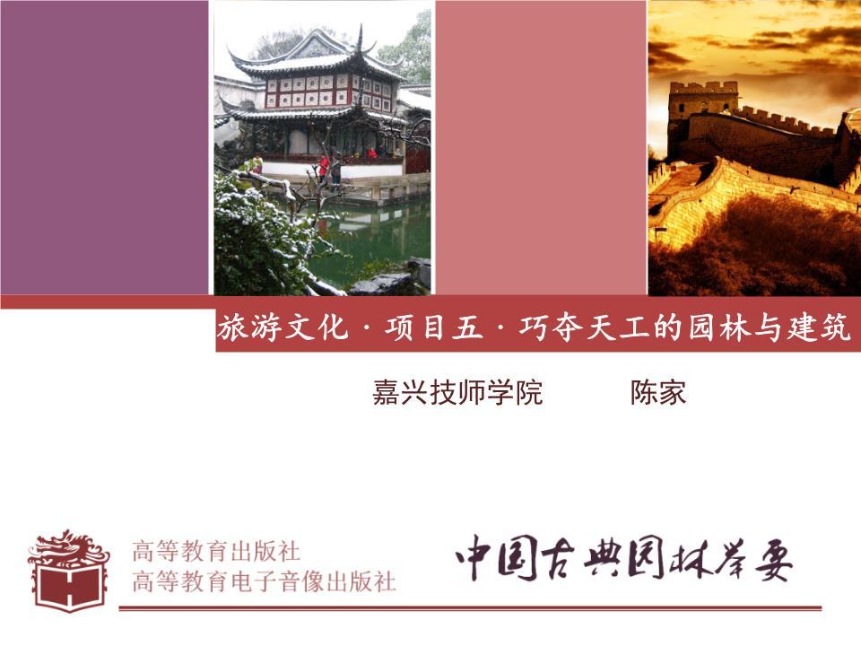 5 2 中国古典园林举要.ppt