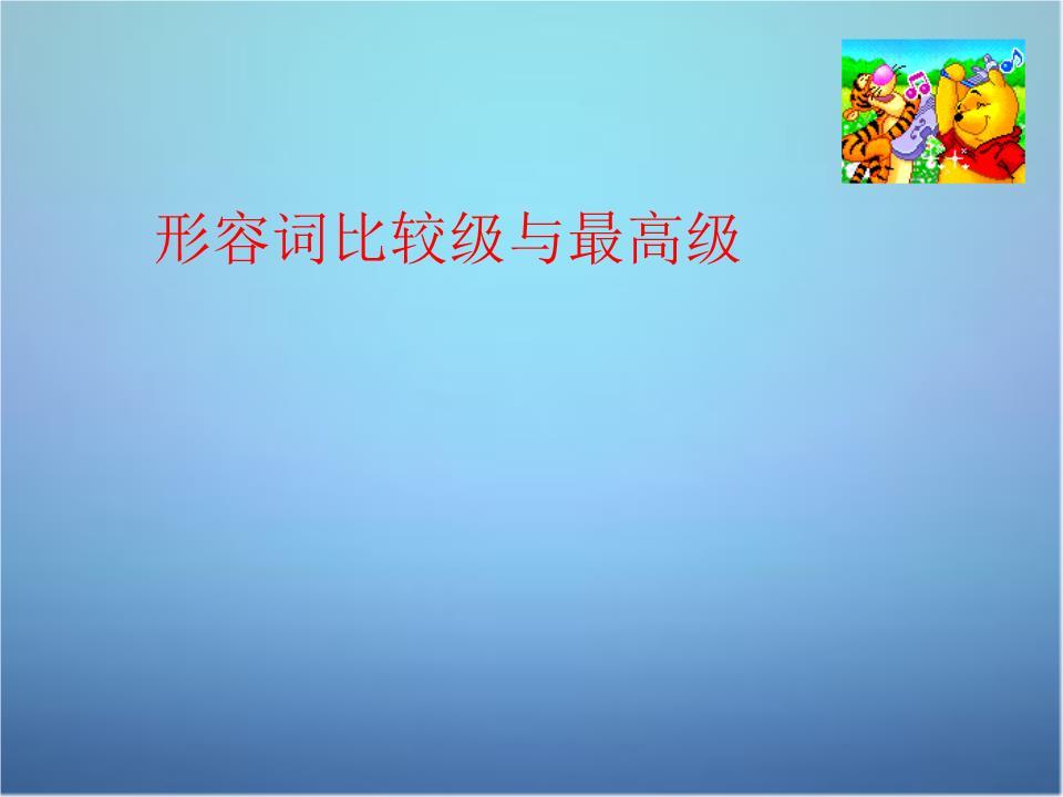 重庆市云阳县苏州初级中学中考英语专题v专题数学水口初中新东方图片