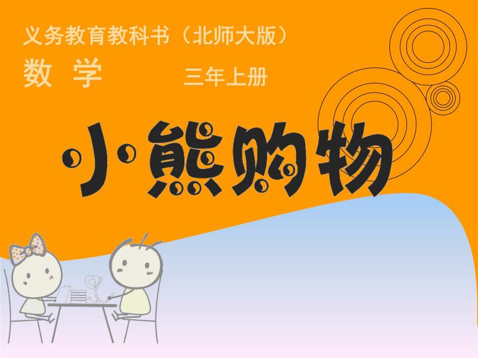 年级数学上册 小熊购物 课件.ppt