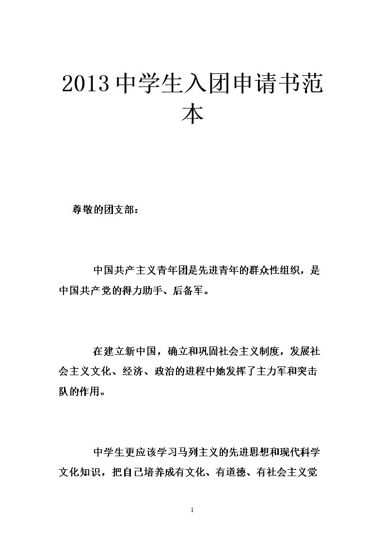 2013中学生入团申请书范本 .doc