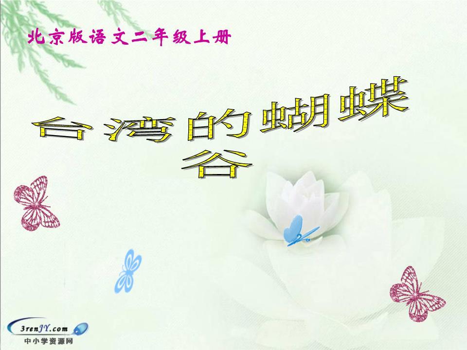语文上册课件 台湾的蝴蝶谷 2 北京版 二年级语文上册课件 台湾的蝴