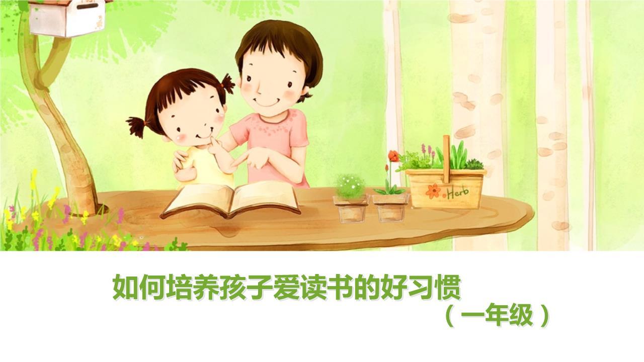 如何培养孩子爱读书的好习惯.ppt