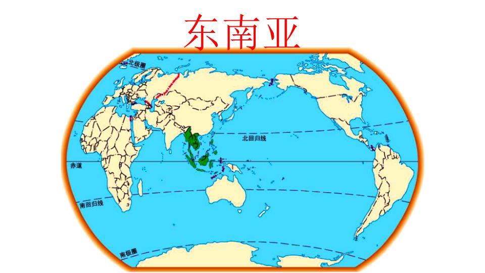 区域地理之东南亚.ppt