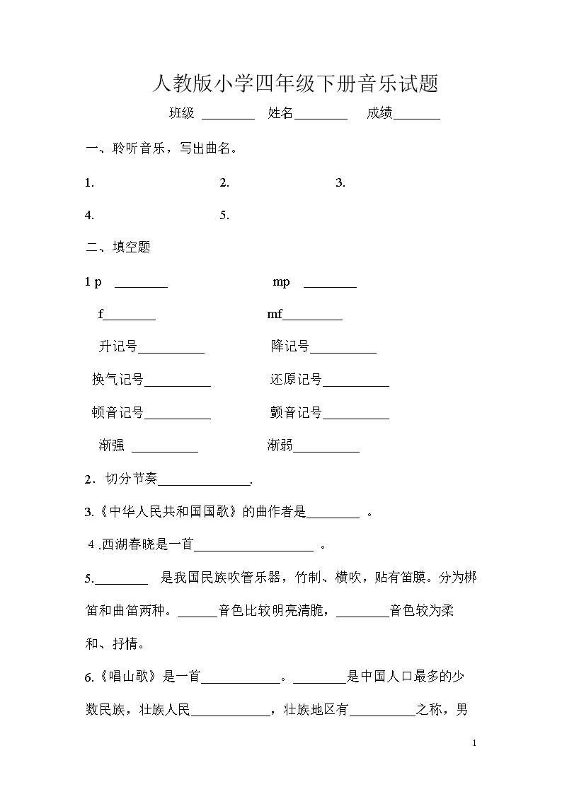 试题版下册四小学小学人教年级音乐.doc桂案例鼎湖区图片