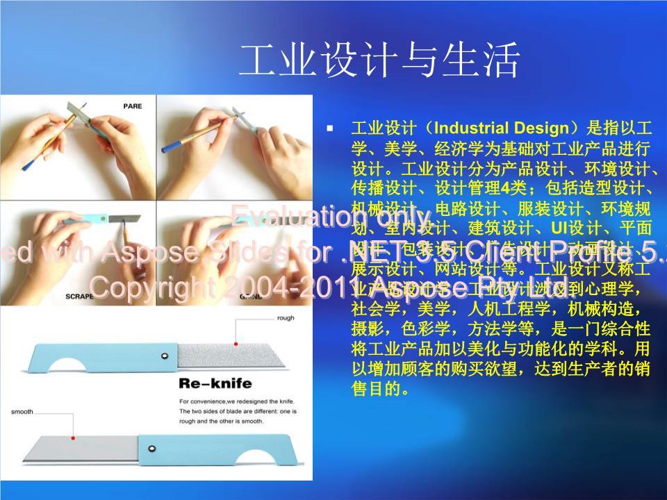 工业设计与生活ppt.ppt