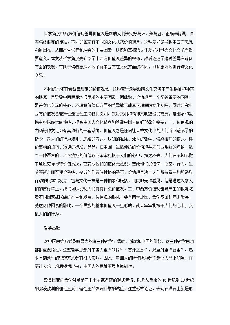 中西方价值观差别.doc