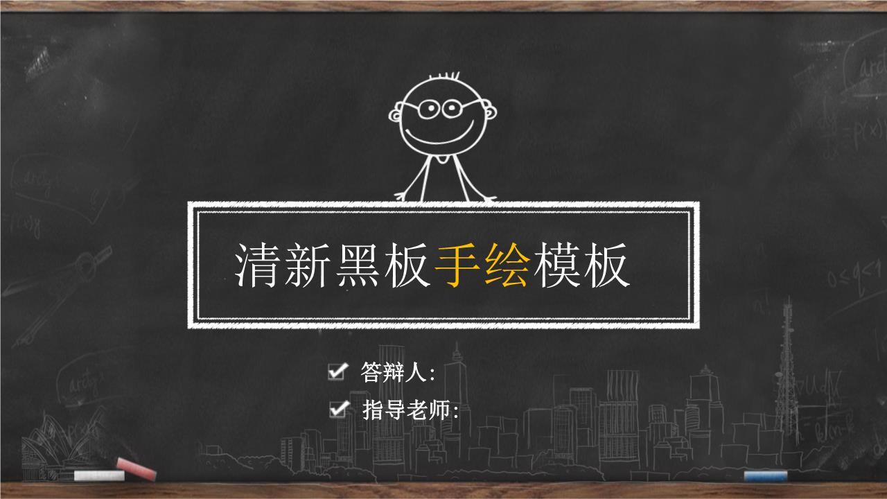 创意黑板毕业答辩ppt模板(免费).pptx图片