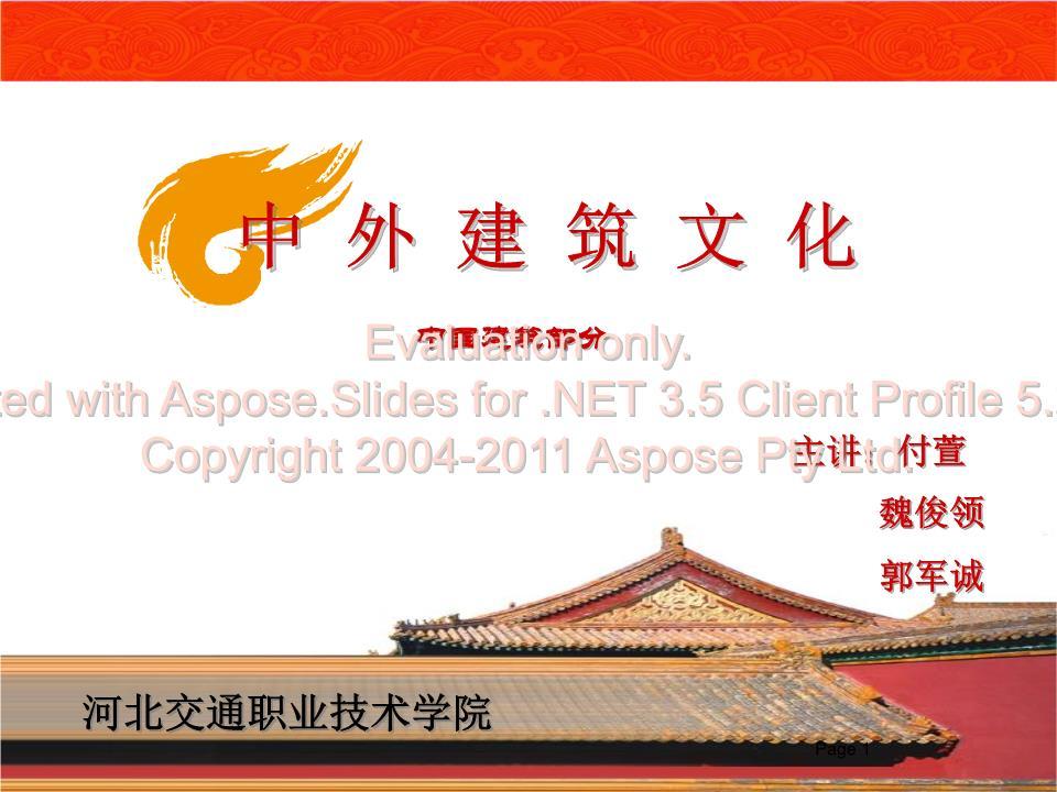 中国建筑传统形式.ppt
