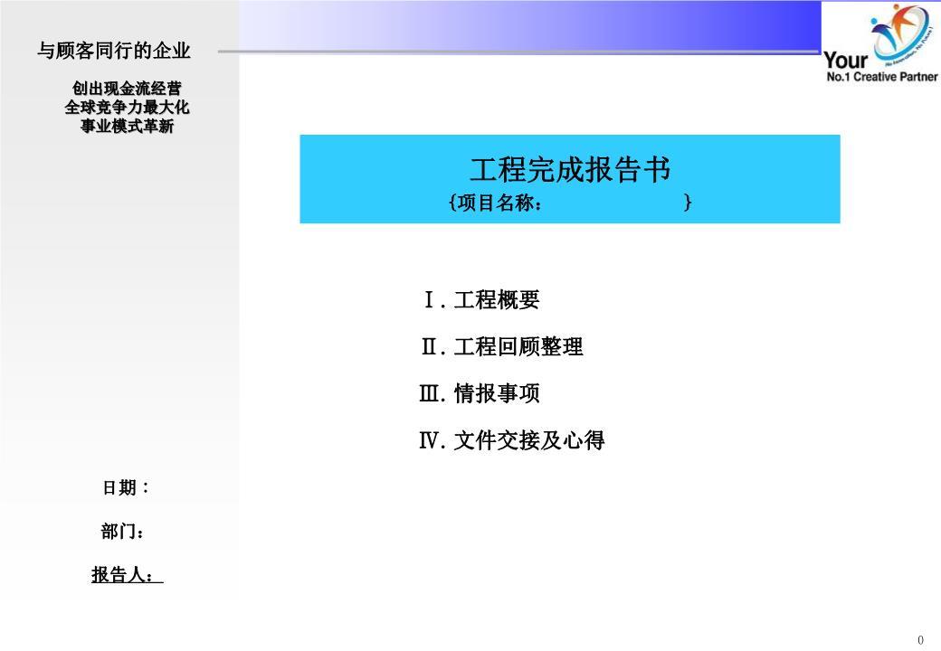 项目完成报告书.ppt