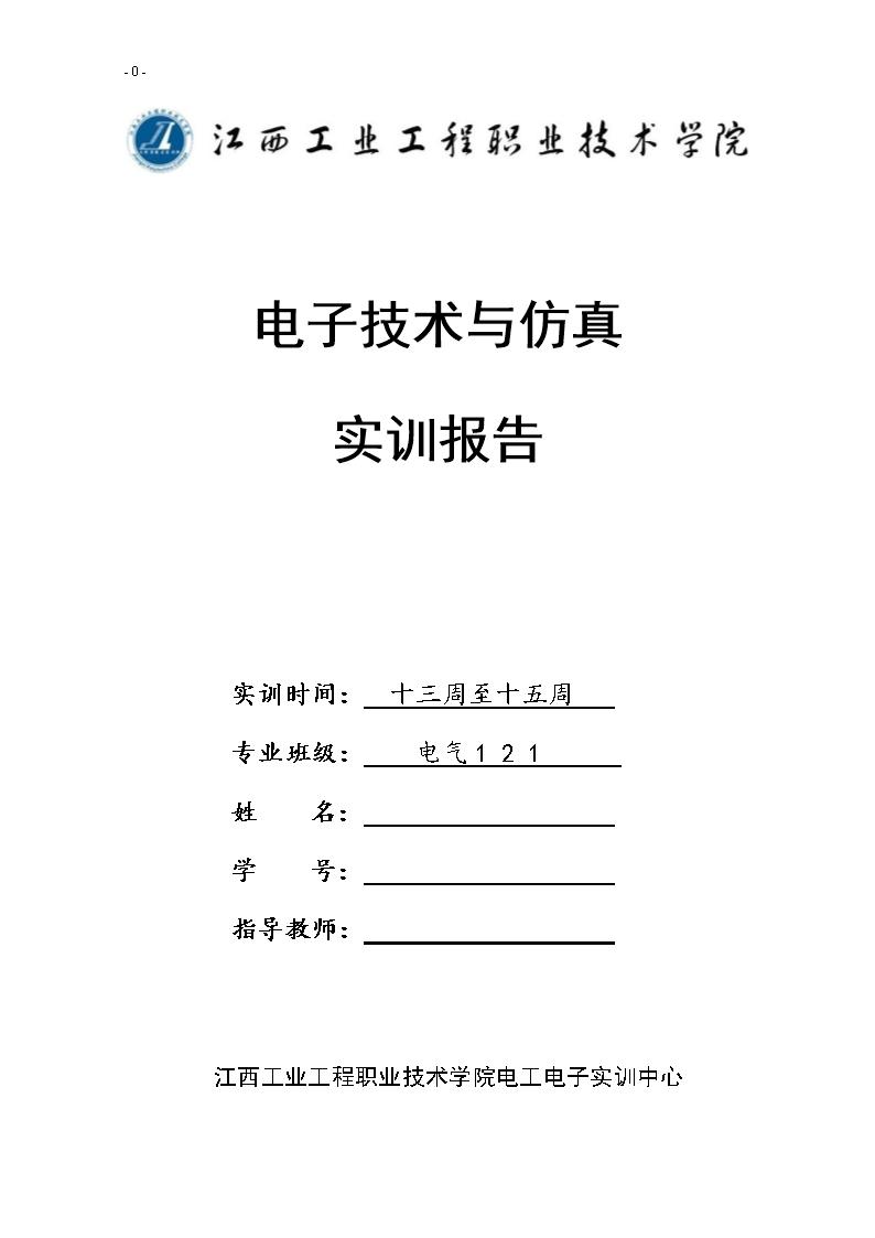 电工电子实训报告电工电子实训报告.doc