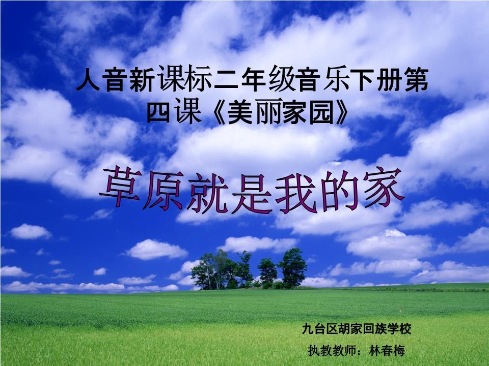 音乐 人音版 简谱 二年级下册第4课 美丽家园 演唱 草原就是我的家