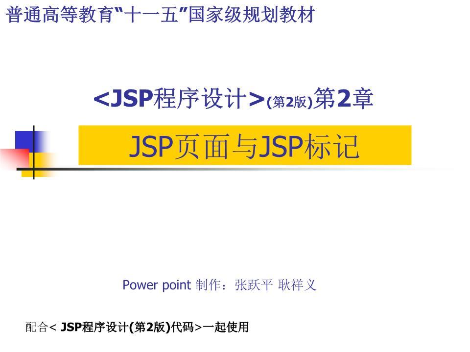 1jsp页面的基本结构例子1§2