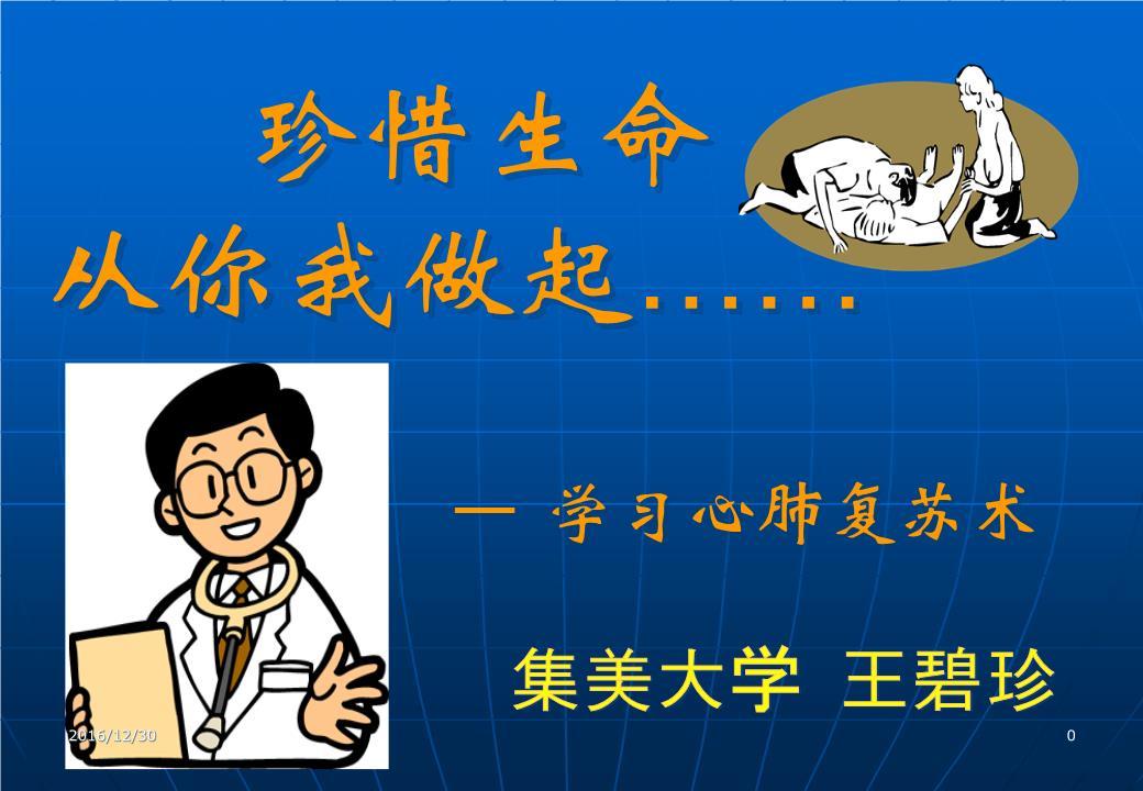 判断呼救放好体位a:开放气道b:人工呼吸c:心脏按压现场心肺复苏术程序