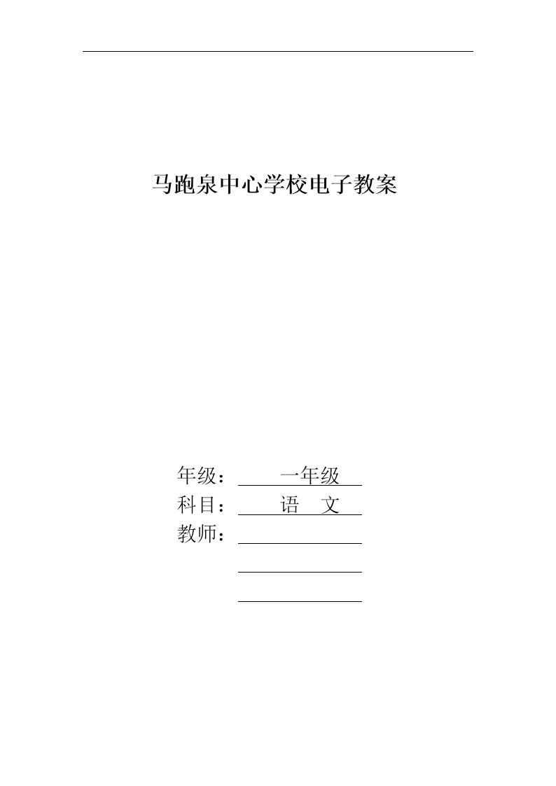 年级版一音乐下册中班电子人教模板.doc教案语文教案图片