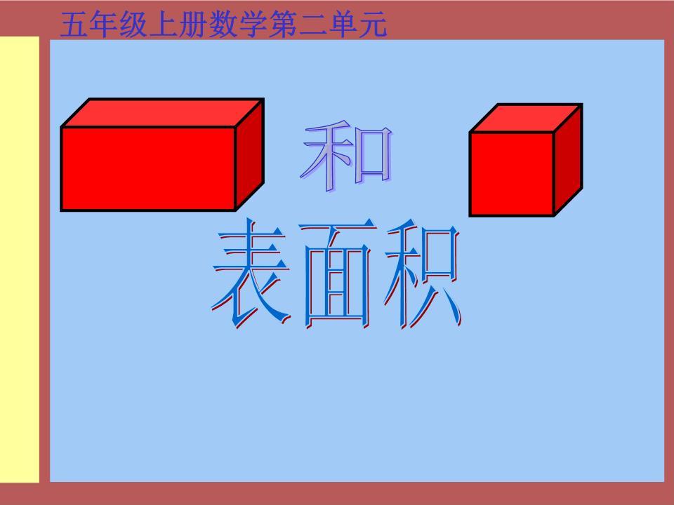 长方体和正方体表面积2长方体和正方体表面积2.ppt图片