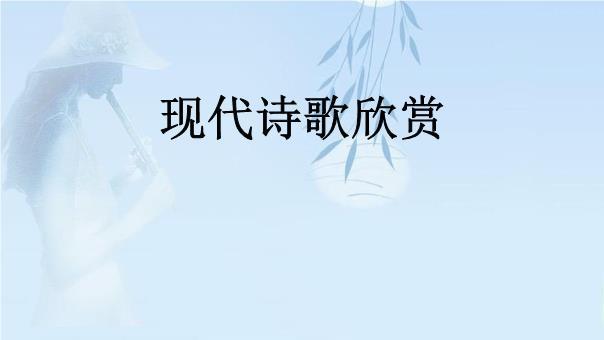 现代诗歌欣赏二稿ppt精选.pptx
