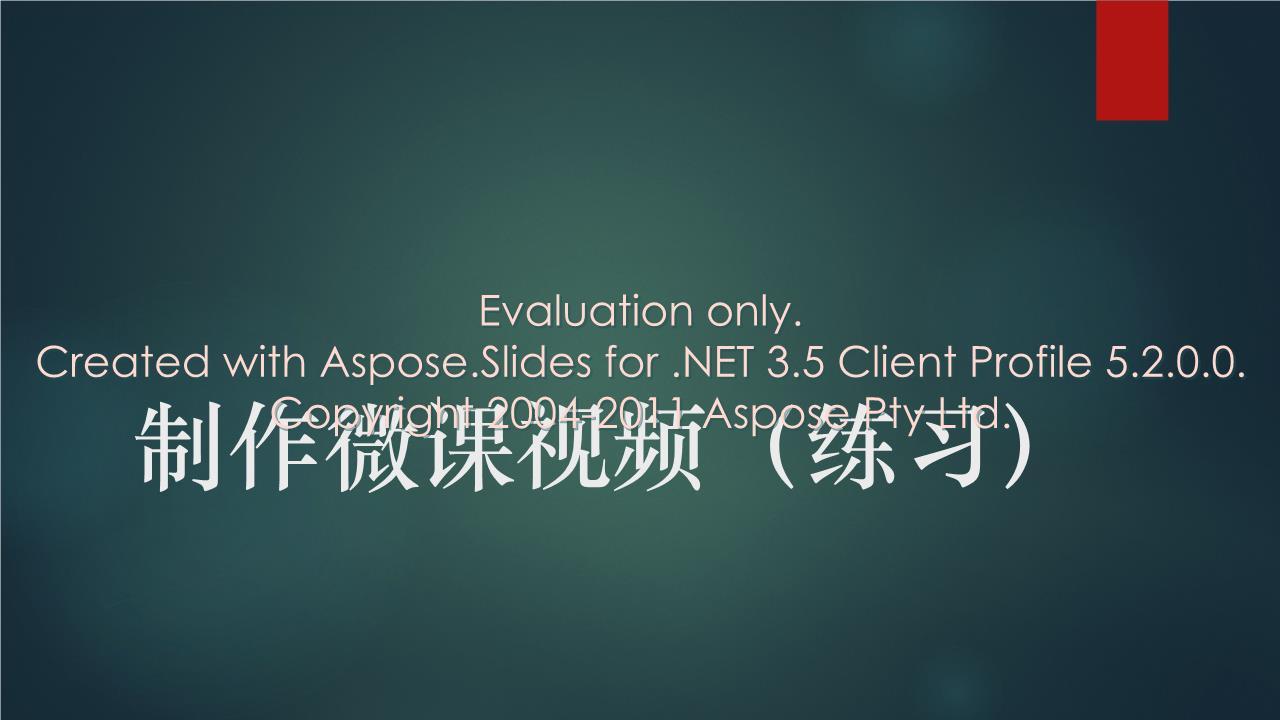 第一步准备ppt课件注意ppt的显示比例,一般与使用电脑的屏幕比例相同