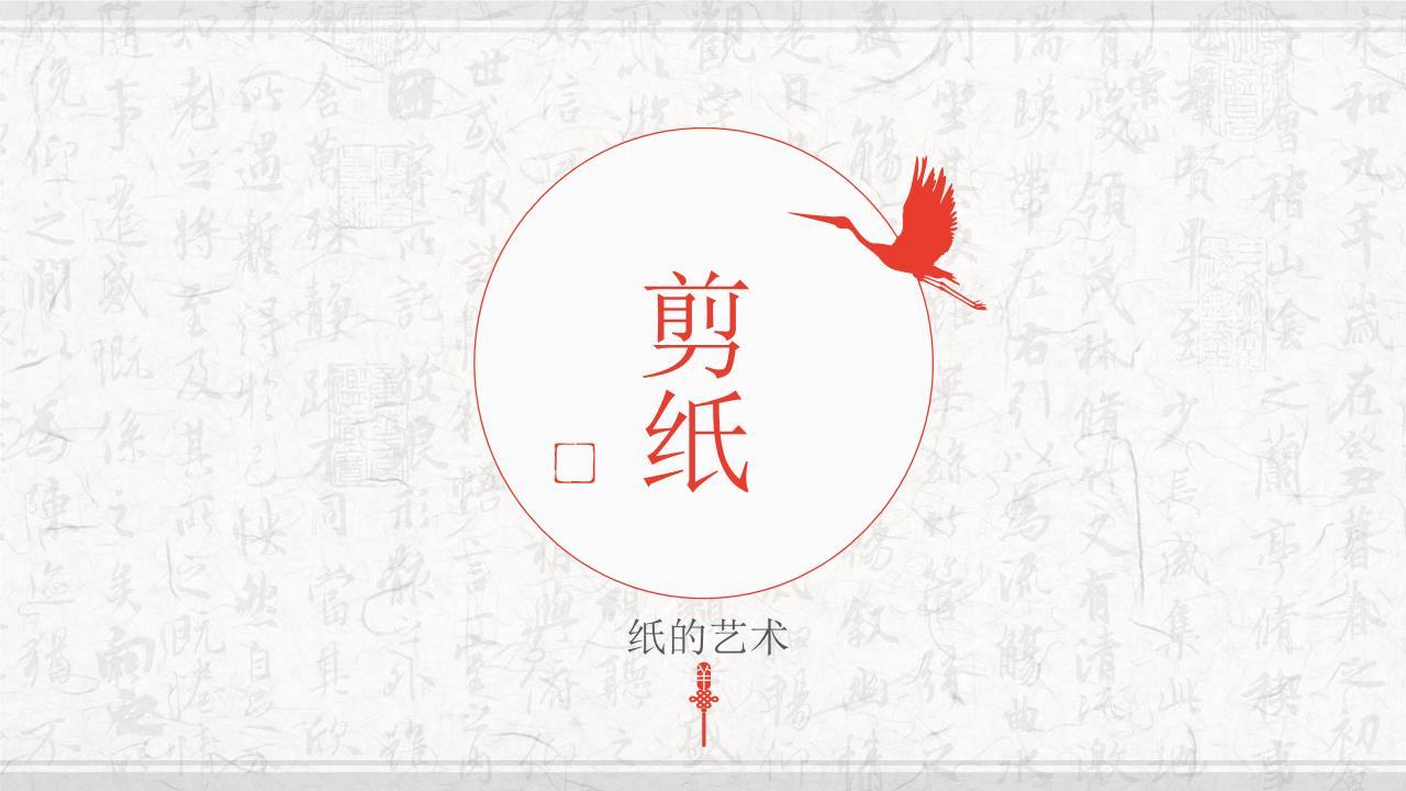 清代以来,受浦江乱弹和嫯剧的影响,以戏曲人物为题材的窗花成为最具