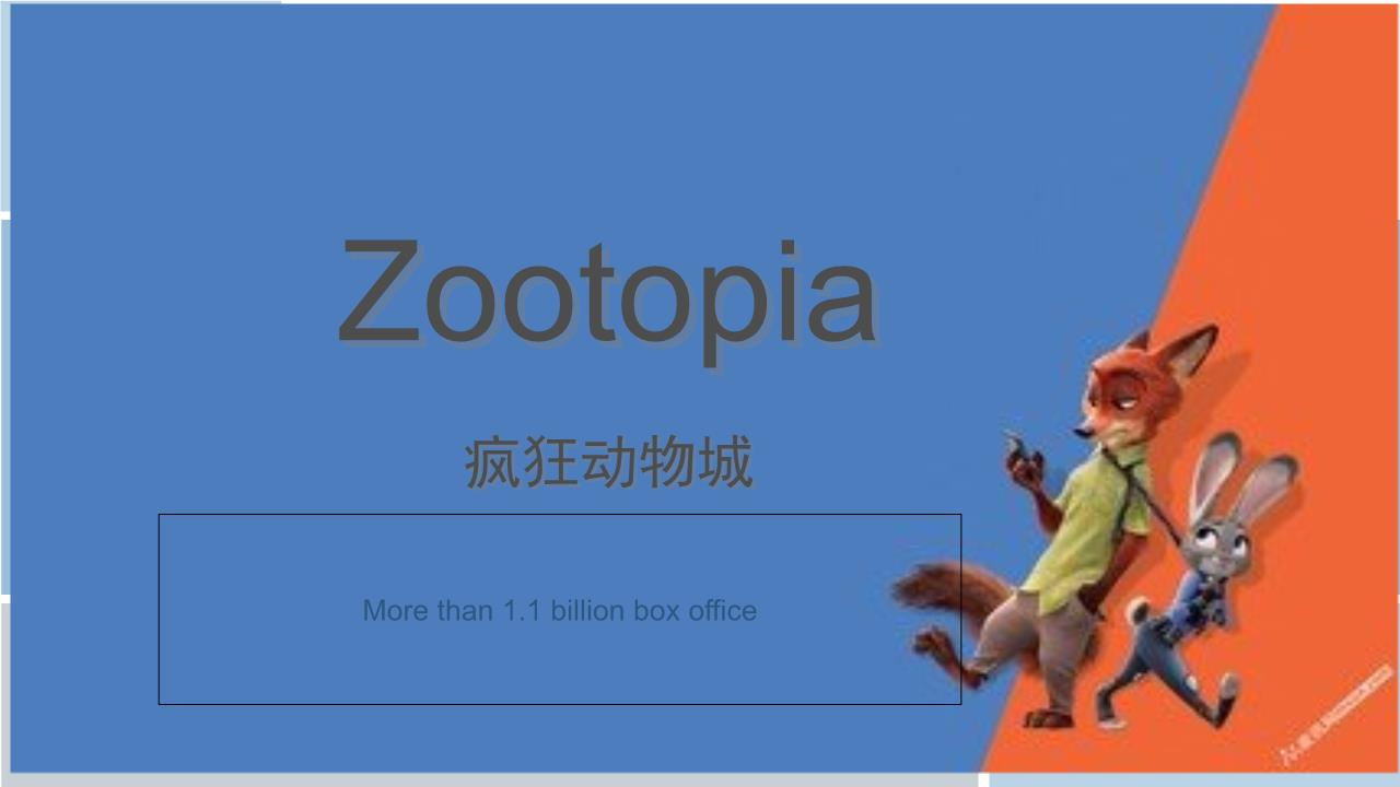 疯狂动物城zootopia英文讲述.ppt
