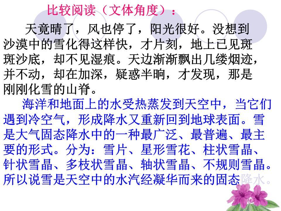 11中国石拱桥公开课精品课件.ppt