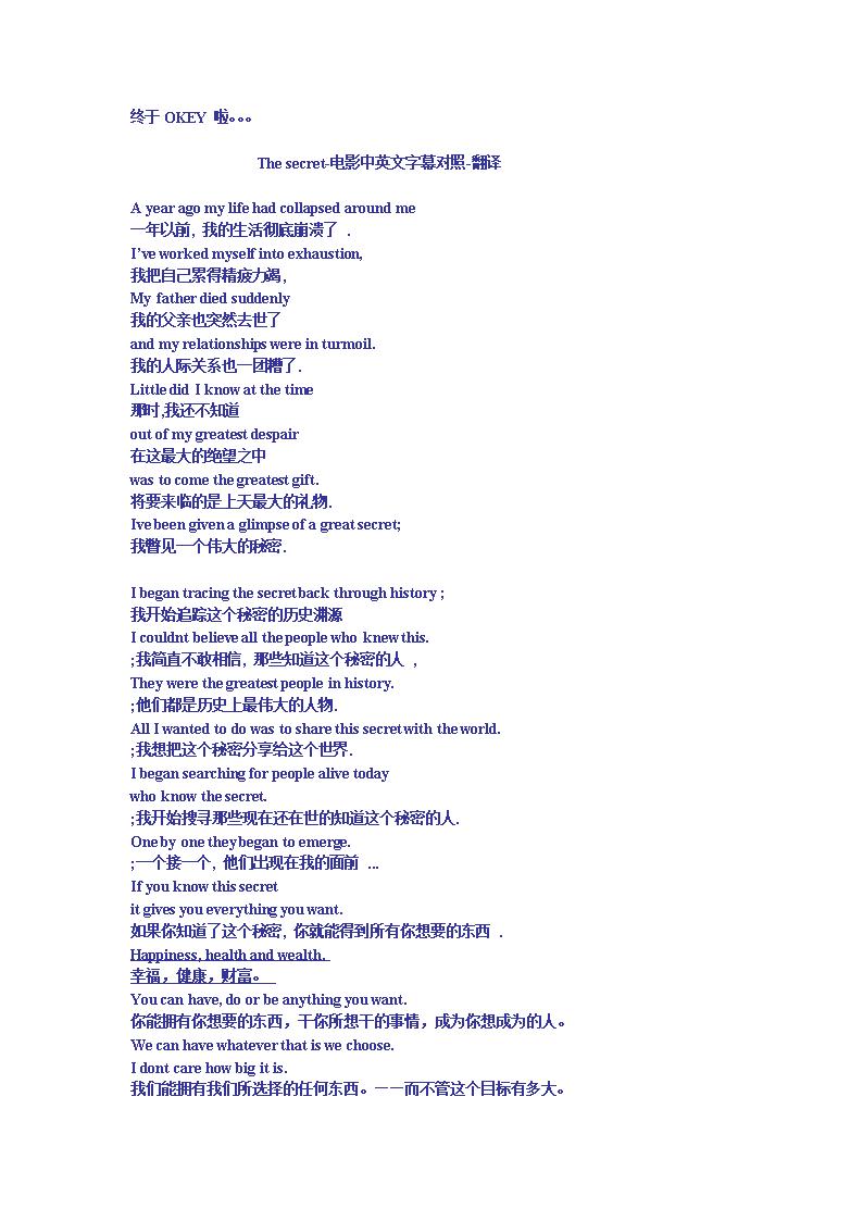 Thesecret-电影中英文电影对照-翻译.doc字幕v电影老师图片