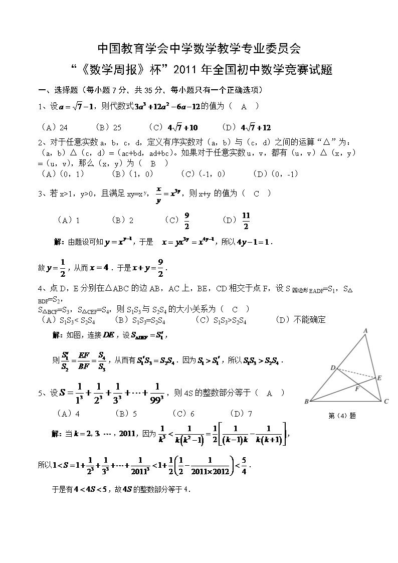 2011年初中答案课文竞赛试题和重点1212.doc英语数学初中全国图片