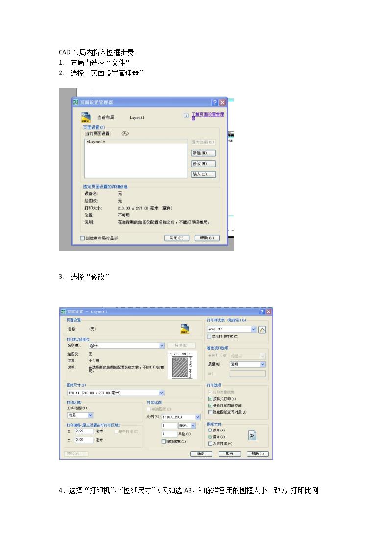 CAD使用出图加图框布局步骤.doccad自尺寸如何定义打印图片