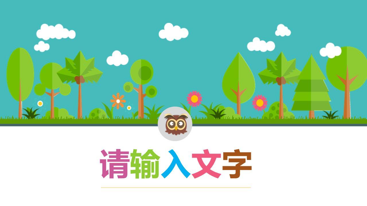 清新矢量卡通森林动物可爱ppt模板.pptx