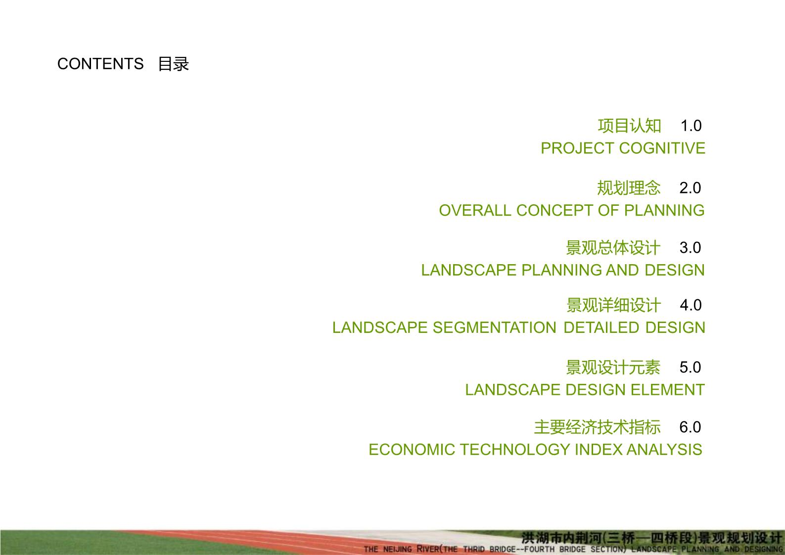 湖沿河景观规划设计.ppt
