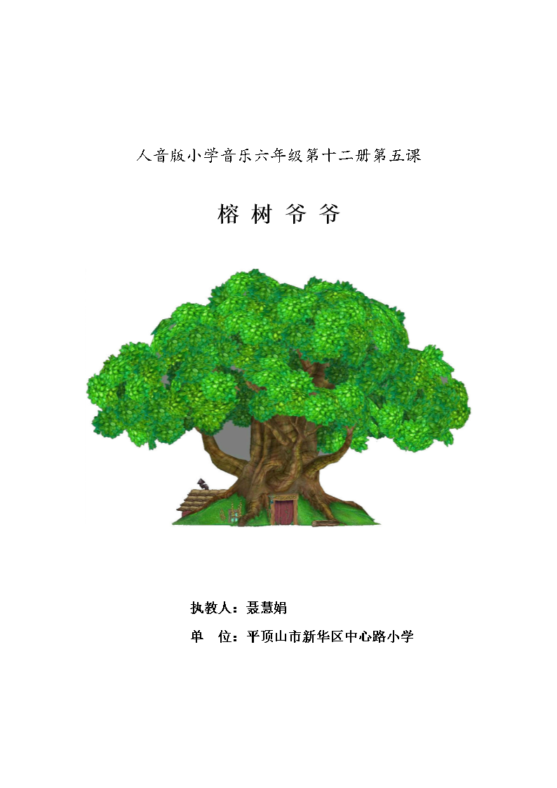 六年级音乐《榕树爷爷》教学设计.doc